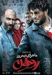 دانلود فیلم ماجرای نیمروز 2: رد خون با لینک مستقیم