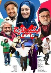 دانلود فیلم ایکس لارج با لینک مستقیم