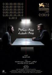 دانلود فیلم بدون تاریخ، بدون امضا با لینک مستقیم