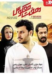 دانلود فیلم هفت معکوس با لینک مستقیم