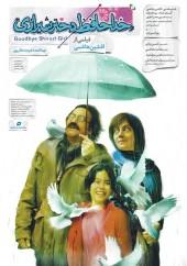 دانلود فیلم خداحافظ دختر شیرازی با لینک مستقیم