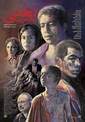 دانلود فیلم غلامرضا تختی با کیفیت عالی