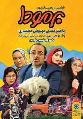 دانلود فیلم ایرانی برمودا با کیفیت عالی