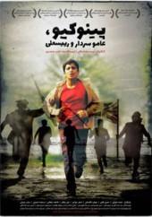 دانلود فیلم پینوکیو، عاموسردار و رییسعلی با لینک مستقیم