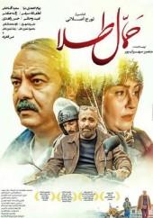 دانلود فیلم حمال طلا با کیفیت عالی