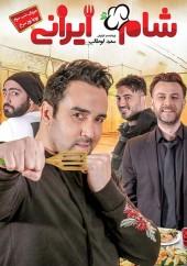 دانلود قسمت سوم فصل نهم شام ایرانی میزبان شب سوم: پوریا پورسرخ