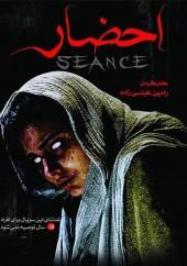 دانلود سریال ایرانی احضار با کیفیت عالی