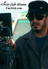 دانلود مستند سینمایی غبار جنگ با کیفیت عالی