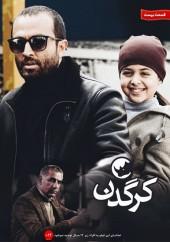 دانلود قسمت بیستم سریال کرگدن با لینک مستقیم