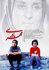 دانلود فیلم مهر مادری
