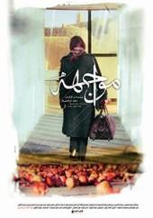 دانلود فیلم ایرانی مواجهه با کیفیت عالی