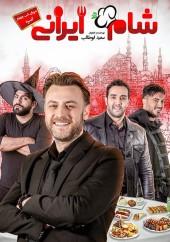 دانلود قسمت چهارم فصل نهم شام ایرانی میزبان شب چهارم: امره تتیکل