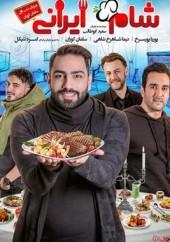 دانلود قسمت اول فصل نهم شام ایرانی میزبان شب اول: سامان گوران