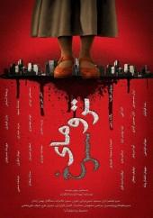 دانلود فیلم ترومای سرخ با کیفیت عالی