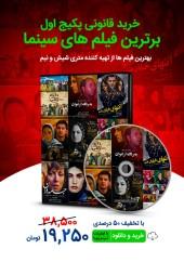 دانلود پکیج برترین فیلم های سینمایی ایران از تهیه کننده فیلم متری شیش و نیم