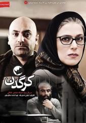 دانلود قسمت بیست و چهارم سریال کرگدن با لینک مستقیم