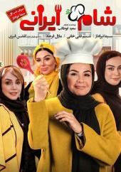 دانلود قسمت اول فصل دهم شام ایرانی میزبان شب اول: سیما تیر انداز