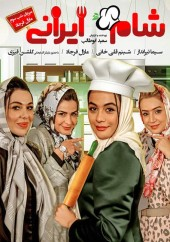 دانلود قسمت سوم فصل دهم شام ایرانی – میزبان شب سوم: مارال فرجاد