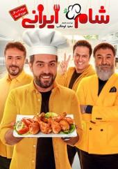 دانلود شب اول فصل یازدهم مسابقه شام ایرانی – میزبان شب اول: جورج اوسطا