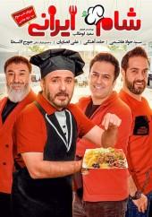 دانلود شب سوم فصل یازدهم مسابقه شام ایرانی – میزبان شب سوم: جواد هاشمی