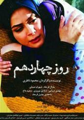 دانلود فیلم روز چهاردهم با کیفیت عالی