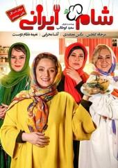 دانلود شب اول فصل دوازدهم مسابقه شام ایرانی – میزبان شب اول: نگین معتصدی
