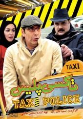 دانلود فیلم تاکسی پلیس با لینک مستقیم