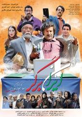 دانلود فیلم ایران برگر با کیفیت عالی