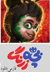 دانلود انیمیشن ایرانی بچه زرنگ با کیفیت عالی
