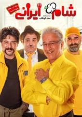 دانلود شب چهارم فصل سیزدهم مسابقه شام ایرانی
