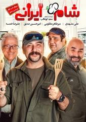 دانلود شب دوم فصل سیزدهم مسابقه شام ایرانی