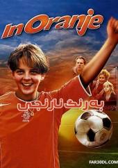 دانلود فیلم به رنگ نارنجی In Orange 2004