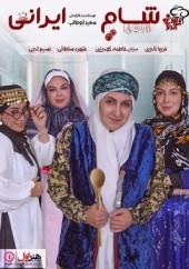 دانلود شب دوم فصل چهاردهم مسابقه شام ایرانی
