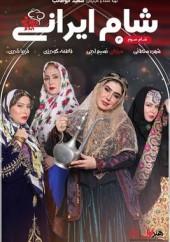 دانلود شب سوم فصل چهاردهم مسابقه شام ایرانی