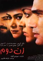 دانلود فیلم زن دوم