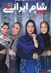 دانلود شب چهارم فصل چهاردهم مسابقه شام ایرانی