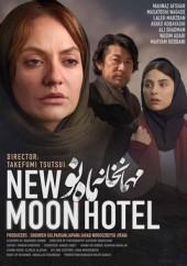 دانلود فیلم مهمانخانه ماه نو با کیفیت عالی