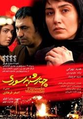 دانلود فیلم چهارشنبه سوری با کیفیت عالی