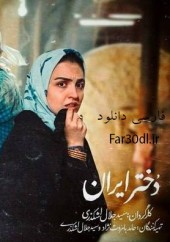 دانلود فیلم دختر ایران
