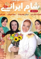 دانلود مسابقه شام ایرانی (سری هشتم – فصل شانزدهم)