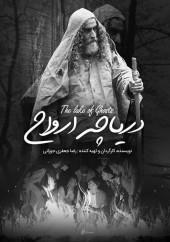 دانلود فیلم دریاچه ارواح