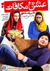 دانلود فیلم عشق و مکافات