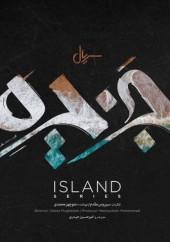 دانلود سریال جزیره