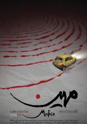 دانلود مستند سینمایی مهین