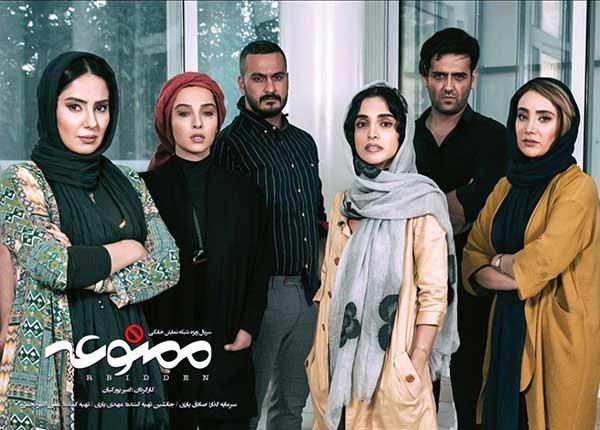 سریال بسیار زیبای ممنوعه به کارگردانی امیر پورکیان