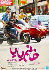 دانلود فیلم خانم یایا با لینک مستقیم