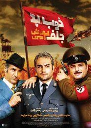دانلود فیلم خوب، بد، جلف 2 : ارتش سری با لینک مستقیم