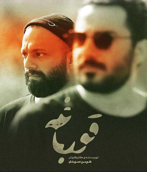 سریال بسیار زیبای قورباغه به نویسندگی و کارگردانی هومن سیدی