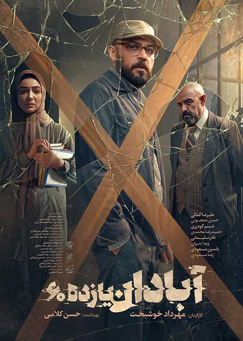 فیلم ایرانی آبادان یازده 60 به کارگردانی حامد تهرانی