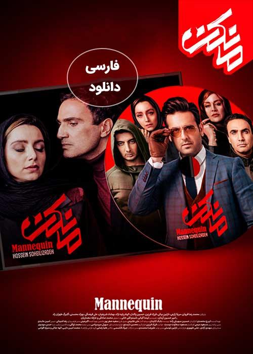 """سریال بسیار زیبای """"مانکن"""" به کارگردانی حسین سهیلی زاده"""